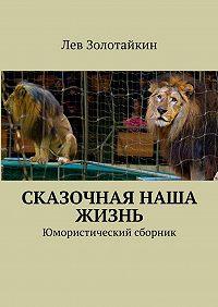 Лев Золотайкин -Сказочная наша жизнь