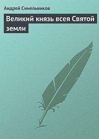 Андрей Синельников -Великий князь всея Святой земли