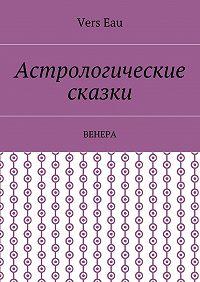 Vers Eau -Астрологические сказки. Венера