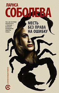 Лариса Соболева -Месть без права на ошибку