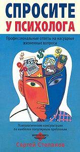 Сергей Степанов -Спросите у психолога