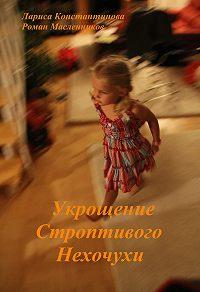 Лариса Константинова - Укрощение Строптивого Нехочухи