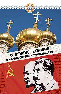 Елена Зубова, Константин Грамматчиков - О Ленине, Сталине и «православных коммунистах»