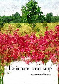 Залина Ананченко -Наблюдая этот мир