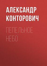 Александр Конторович -Пепельное небо