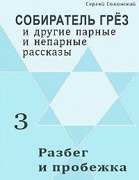 Сергей Саканский -Разбег и пробежка (сборник)