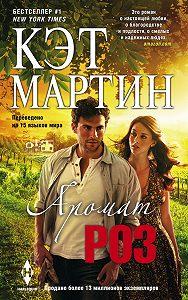 Кэт Мартин -Аромат роз