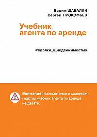 Вадим Геннадьевич Шабалин -Сделки с недвижимостью. Учебник агента по аренде