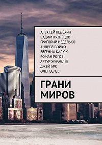 Евгений Калюх -Грани миров