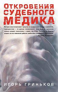 Игорь Гриньков - Откровения судебного медика (сборник)