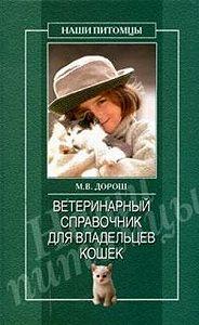 Мария Дорош -Ветеринарный справочник для владельцев кошек