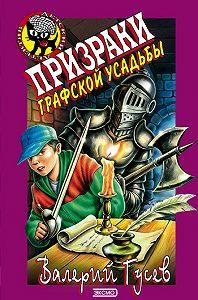 Валерий Борисович Гусев -Призраки графской усадьбы
