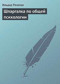 Ильдар Резепов - Шпаргалка по общей психологии
