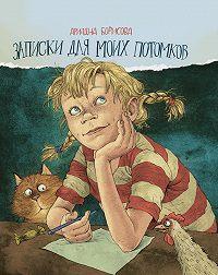 Ариадна Борисова -Записки для моих потомков