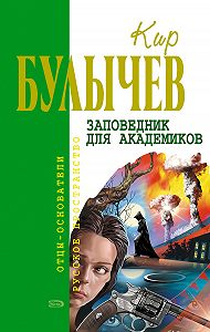 Кир Булычев -Заповедник для академиков