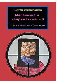 Сергей Семипядный -Маленькие инеприметные – 3. Холодное блюдо вбагажнике