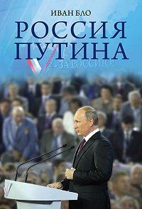 Иван Бло -Россия Путина