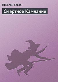 Николай Басов -Смертное Камлание