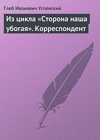 Глеб Успенский -Из цикла «Сторона наша убогая». Корреспондент