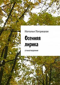 Наталья Патрацкая -Осенняя лирика. Стихотворения