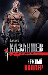 Кирилл Казанцев -Нежный киллер