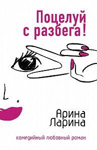 Арина Ларина -Поцелуй с разбега!