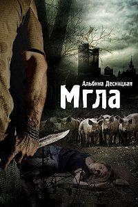 Альбина Десницкая -Мгла