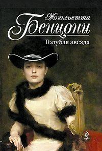 Жюльетта Бенцони - Голубая звезда