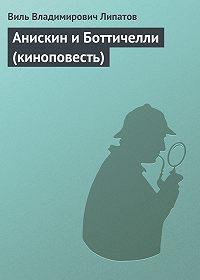Виль Липатов -Анискин и Боттичелли (киноповесть)