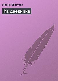 Мария Бекетова - Из дневника