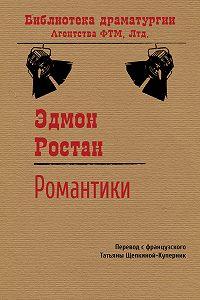 Эдмон Ростан -Романтики