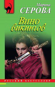 Марина Серова -Вино викингов