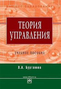 Лариса Агдасовна Бурганова - Теория управления: учебное пособие