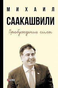 Михаил Саакашвили -Пробуждение силы. Уроки Грузии – для будущего Украины