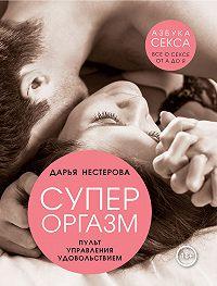 Дарья Нестерова -Супероргазм. Пульт управления удовольствием