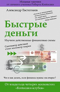 Александр Евстегнеев -Быстрые деньги