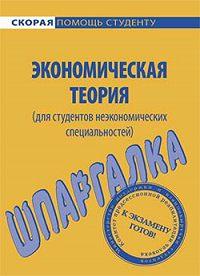 А. С. Корчагина - Экономическая теория (для студентов неэкономических специальностей). Шпаргалка