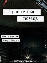 Елена Колядина -Призрачные поезда