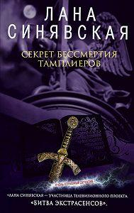 Лана Синявская -Секрет бессмертия тамплиеров