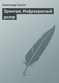 Александр Скутин -Эрмитаж. Инфракрасный дозор