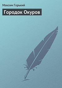 Максим Горький - Городок Окуров