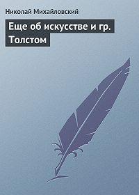Николай Михайловский -Еще об искусстве и гр. Толстом