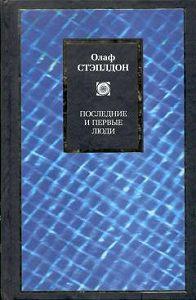 Олаф  Стэплдон -Последние и первые люди: История близлежащего и далекого будущего