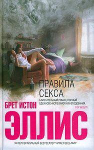 Брет Истон Эллис -Правила секса