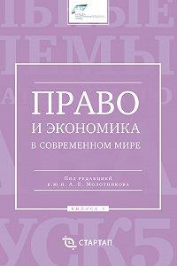 Сборник статей -Право и экономика в современном мире. Выпуск V