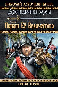 Николай Курочкин-Креве -Пират Ее Величества