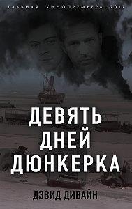 Дэвид Дивайн -Девять дней Дюнкерка