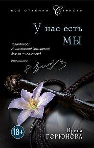 Ирина Горюнова - У нас есть мы