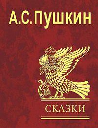Александр Пушкин - Сказки