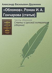 Александр Дружинин -«Обломов». Роман И. А. Гончарова (статья)